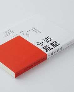 Text hierarchy. Bleeding of red block from front cover to binding to back cover. Play with horizontal and vertical alignment of text. Bilingual language - English and Chinese