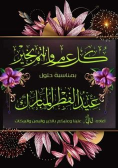 3id Adha, National Day Saudi, Eid Cards, Islamic Art Calligraphy, Medical Billing, Eid Mubarak, Photo Poses, Ramadan, Beautiful Flowers