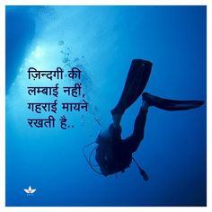 Hindi Motivational Quotes, Inspirational Quotes in Hindi - Brain Hack Quotes Inspirational Quotes In Hindi, Hindi Quotes On Life, True Quotes, Dosti Quotes, General Knowledge Facts, Gulzar Quotes, Zindagi Quotes, Deep Words, Good Thoughts