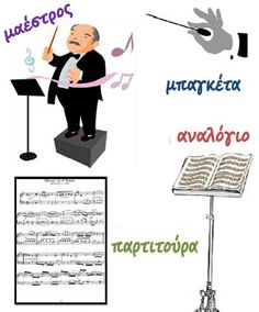 Preschool Music, Music Class, Place Cards, Place Card Holders, Posters, Kids, Music Ed, Young Children, Boys
