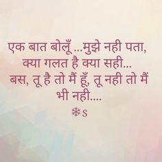 Tu jo nahi hai to kuch bhi nahi hai. Thu aur my sehi Surwaath Hothi Kahaani. Love Hurts Quotes, Cute Love Quotes, Book Quotes, Words Quotes, Life Quotes, Dear Diary Quotes, Sr K, Gulzar Quotes, Zindagi Quotes