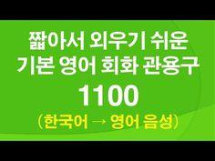 짧아서 외우기 쉬운 기본 영어 회화 관용구 1100 - YouTube English Study, English Lessons, Learn English, Ielts, Things I Want, Language, Education, Math, Quotes