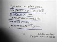 απογοητευση στιχακια - Αναζήτηση Google Poetry Quotes, Book Quotes, Definition Quotes, Romance Quotes, Special Quotes, Greek Quotes, Thoughts And Feelings, English Quotes, Cute Quotes