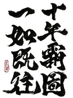 十年霸圖,一如既往。 不太確定是什麼意思所以就沒翻成英文了。 Calligraphy postcard for Shuhan. Chinese Typography, Typography Fonts, Asian Font, Chinese Fonts Design, Calligraphy Words, China Style, Beauty Around The World, Japanese Calligraphy, Word Design
