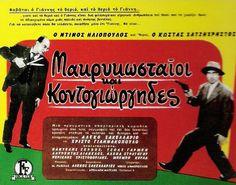 Vintage Books, Vintage Posters, Cinema Posters, Book Series, Cinematography, Horror Movies, Old Photos, Greek, Retro
