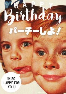 Vintage Ads, Vintage Posters, Retro Ads, Birthday Cards For Friends, Happy Birthday, Poster Ads, Poster Prints, Memory Album, Japanese Graphic Design