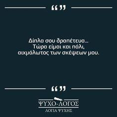 Δίπλα σου δραπέτευα... #psuxo_logos #ψυχο_λόγος #greekquoteoftheday #ερωτας #ποίηση #greek_quotes #greekquotes #ελληνικαστιχακια #ellinika #greekstatus #αγαπη #στιχακια #στιχάκια #greekposts #stixakia #greekblogger #greekpost #greekquote #greekquotes