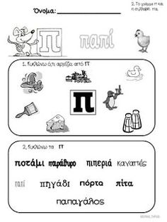 Greek Language, Home Schooling, Learn To Read, Book Activities, Worksheets, Actifry Recipes, Alphabet, Interactive Books, Classroom
