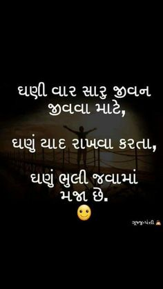 57 Best Gujarati Quote Images Gujarati Quotes Gujarati Shayri