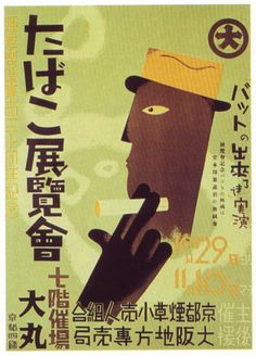 Poster for exhibition of tobacco products (Tokyo, 1935) - 50 Watts