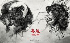 Venom Movie Poster ( of Film Venom, Venom Movie, Fantastic Beasts Poster, Venom Pictures, Venom 2018, Chinese Posters, 8k Wallpaper, Foreign Movies, Cool Monsters