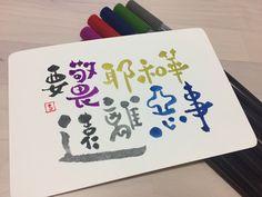 伝筆 Tsutefude Calligraphy, Penmanship, Lettering, Hand Lettering, Letter Writing