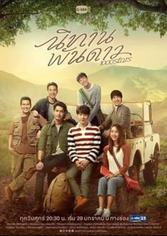 All Episodes, Watch Full Episodes, Love In The Moonlight Kdrama, Volunteer Teacher, Diary Entry, Romance, Star Cast, Thai Drama, Episode 3