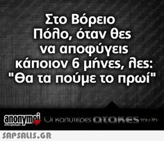 αστειες εικονες με ατακες Funny Accidents, Bring Me To Life, Funny Greek, Funny Statuses, Word 2, Greek Quotes, Photo Quotes, True Words, Just For Laughs