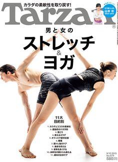 ストレッチ&ヨガ - Tarzan No. 679   ターザン (Tarzan) マガジンワールド