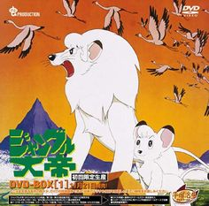 ジャングル大帝(Kimba the White Lion) Tiger Cubs, Tiger Tiger, Bear Cubs, Bengal Tiger, Kimba The White Lion, Cute Baby Animals, Wild Animals, Anime Release, Anime Songs