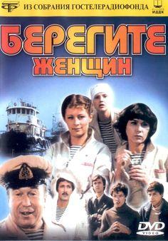 Берегите женщин. 1981