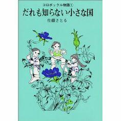 コロボックル物語(1) だれも知らない小さな国 (児童文学創作シリーズ―コロボックル物語)