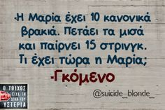 Funny Images With Quotes, Funny Greek Quotes, Greek Memes, Funny Picture Quotes, Quotes To Live By, Life Quotes, Clever Quotes, True Words, Just For Laughs