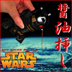 【17%OFF】【STAR WARS☆スターウォーズ】R2-D2 SOY SAUCE BOTTLE★R2D2の醤油挿し♪(SWBOTTLE-01)☆★【エンタメセール0901】【敬老の日特集2008】【エンタメ0905_2】 Shops, Bottle Holders, Sauce Bottle, Star Wars, Humor, Tents, Humour, Retail, Funny Photos