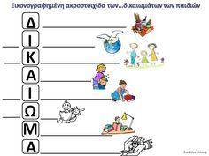 Δραστηριότητες, παιδαγωγικό και εποπτικό υλικό για το Νηπιαγωγείο: Παγκόσμια Ημέρα των Δικαιωμάτων του Παιδιού: μια εικονογραφημένη ακροστοιχίδα Greek Language, 5th Grades, Little Ones, Children, Kids, Kindergarten, Teacher, Learning, Blog