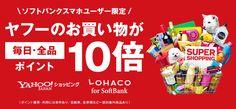 ソフトバンクスマホユーザー限定 ヤフーのお買い物が毎日・全品ポイント10倍 Yahoo!ショッピング LOHACO for SoftBank (ポイント獲得・利用には条件あり/自動車、金券類など一部対象外商品あり)