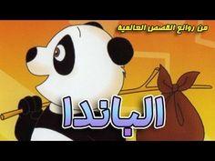 قصص عالمية - الباندا -= مونتاج الصادق =-