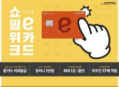 이벤트/쿠폰 > 이마트 e카드 쇼핑위크(11월), 신세계적 쇼핑포털 SSG.COM