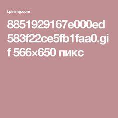 8851929167e000ed583f22ce5fb1faa0.gif 566×650 пикс