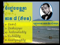Sin sisamuth (ស៊ិន ស៊ីសាមុត) | mp3 music song collection | Non Stop Vol - 8 (5 songs) - YouTube