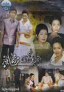 The Weird Villa (2004) a Khmer psychological thriller which was labeled as based on a true story during the French colonial period of Cambodia. With a psychological plotline, the style and theme deemed to inspire from numerous foreign classic thriller concepts such as the South Korea horror film A Tale of Two Sisters, which obviously resemble to the stepmother character appearance. The film setting also made a deal to the American-Spanish The Others (2001) in creating a haunted house…