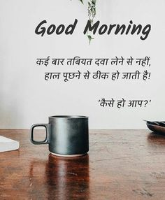 good morning images with love quotes   HappyShappy - India's Best Ideas, Products & Horoscopes