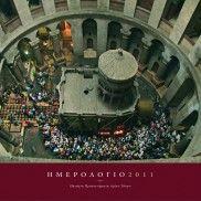 Ορθόδοξα Προσκυνήματα | Orthodox Pilgrimages Pilgrimage
