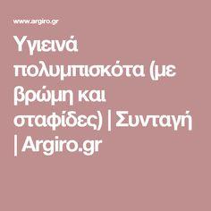 Υγιεινά πολυμπισκότα (με βρώμη και σταφίδες) | Συνταγή | Argiro.gr