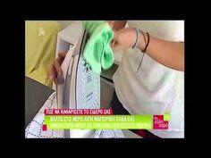 Πως να καθαρίσετε το σίδερο!