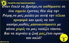 Funny Greek Quotes, Funny Quotes, Great Words, Jokes, Lol, Humor, Sayings, Funny Stuff, Humour