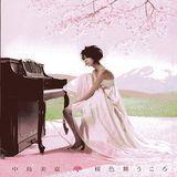 Sakura Iro Mau Koro (Limited Vinyl Edition) [CD]