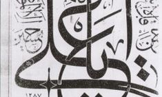 Abdullah Zühdü Efendi – Kur'an'la Ülfet Platformu Arabic Calligraphy, Art, Art Background, Kunst, Arabic Calligraphy Art, Performing Arts, Art Education Resources, Artworks