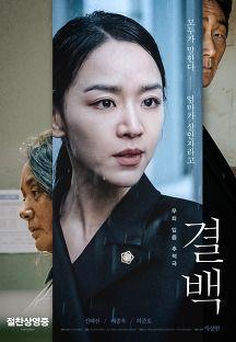 결백 2019 다시보기 - 영화 | 링크티비 Link TV
