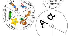 Greek Alphabet, Speech Room, Alphabet Activities, Always Learning, Writing Practice, Special Education, Teaching Kids, Back To School, Kindergarten