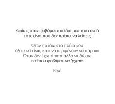 renestyliara.com Greek Quotes, Greek Sayings, Live Love, Poetry, Thoughts, Feelings, Reading, Words, Attitude