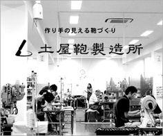 土屋鞄製造所 作り手の見える鞄づくり 300×250