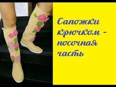 Мастер класс вязаные сапожки крючком часть 2, вяжем носочную часть. В видео показан процесс вязания носка на сапоге.