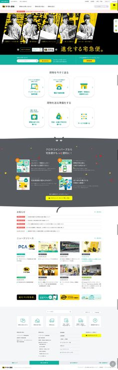 ✩ Check out this list of creative present ideas for people who are into cycling Web Design Trends, Blog Design, Ux Design, Website Layout, Web Layout, Ui Web, Web Design Inspiration, Design Reference, Templates
