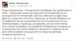 Χυδαία επίθεση Τατσόπουλου στον Κατρούγκαλο: Γαμ…. μας ρε πλούσιε τζιτζιφιόγκο!!! (φωτο)