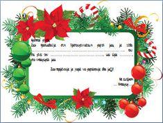 prosklisi-xristougenna-mesa1 Christmas Wreaths, Xmas, Holiday Decor, Holiday Burlap Wreath, Weihnachten, Jul, Noel, Natal, Natale