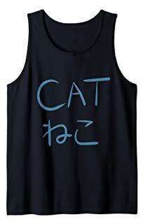 Cat ねこ Neko Japanese Hiragana Tank Top
