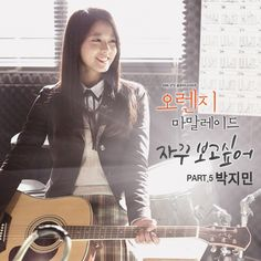 Park Jimin (15&) - Orange Marmalade OST Part.5 - I Want to Keep Seeing You K2Ost free mp3 download korean song kpop kdrama ost lyric 320 kbps