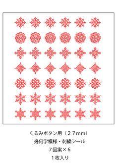 【幾何学模様・刺繍】くるみボタン用・刺繍シール01 by archetype 素材・材料 型紙・パターン