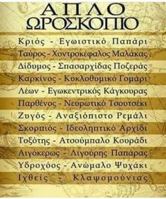 . Greek Memes, Funny Greek, Greek Quotes, Sarcastic Quotes, Funny Quotes, Funny Memes, Funny Shit, Love Astrology, Taurus Quotes